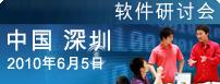 深圳软件研讨会
